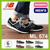 <2016年春夏新作!>ニューバランス ML574 ワイズD(やや細い)【正規品】NEW BALANCE|靴|スニーカー|ウィメンズ|レディス|女性用|ウォーキングシューズ|ランニングシューズ|フィットネス|運動靴|軽量|通勤|通学|SALE|セール