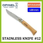 オピネル ステンレス #12【正規品】OPINEL ナイフ アウトドア