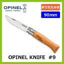 オピネル オピネルナイフ #9【正規品】OPINEL ナイフ アウトドア