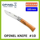 オピネル オピネルナイフ #10【正規品】OPINEL ナイフ アウトドア