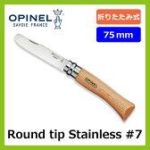 オピネル ラウンドディップ ステンレス #7【正規品】OPINEL ナイフ アウトドア