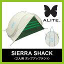 エーライト シェラシャック 【送料無料】 【正規品】テント ポップアップ式 2人用 手軽 簡単 キャンプ アウトドア ALITE SIERRA SHACK