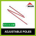 MSR アジャスタブルポール 8ft【送料無料】【正規品】 0824楽天カード分割