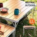 ニュートラルアウトドア バンブーテーブル LL NEUTRAL OUTDOOR テーブル 折りたたみ式 コンパクト キャンプ アウトドア Bamboo Table