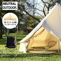 ニュートラルアウトドア GEテント 4.0 インナールーム 【送料無料】 【正規品】NEUTRAL OUTDOOR テント インナールーム キャンプ アウトドア GE Tentの画像