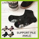 アンドソックス サポートパイルアンクル 【送料無料】 【正規品】靴下 くつ下 メンズ レディース 日本製 ANDSOX