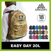 【20%OFF】 グレゴリー イージーデイ デイパック リュック 20リットル GREGORY EASY DAY【送料無料】【正規品】ザック|バックパック|リュックサック|20L|アウトドア|旅行|登山|ビジネス|通学|メンズ|レディース