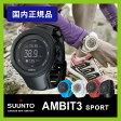 【35%OFF】<国内正規品>スント アンビット3 スポーツ【送料無料】SUUNTO|腕時計|デイユース|アウトドア|登山|ハイキング|Ambit3 Sport|ランニング|スイミング|クライミング|ジョギング|マルチスポーツ|スポーツモデル
