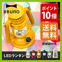 ブルーノ LEDランタン【ポイント10倍】BRUNO|ランタン|ライト|電灯|LED|電池式|灯り|アウトドア|キャンプ|テント|BBQ|ピクニック|おしゃれ|...