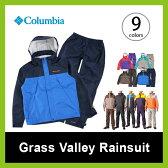 コロンビア グラスバレーレインスーツ Columbia 【送料無料】レインウェア|レイングッツ|レインジャケット|雨合羽|カッパ|登山|アウトドア|グラスバレー|メンズ|男性||