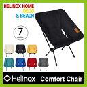 Helinox ヘリノックス ホームコンフォートチェア チェアホーム Home Comfort Chair インテリア 椅子 イス 軽量 チェア 折りたたみ コンパクト ツーリング フェス 登山 チェア 室内 アウトドア キャンプ 釣り フィッシング バーベキュー 椅子 野外 屋外