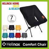 Helinox �إ�Υå��� �ۡ��ॳ��ե����ȥ����� �������ۡ��� Home Comfort Chair ����ƥꥢ �ػ� ���� ���� ������ �ޤꤿ���� ����ѥ��� �ġ���� �ե��� �л� ������ ���� �����ȥɥ� ������ ��� �ե��å��� �С��٥��塼 �ػ� � ����