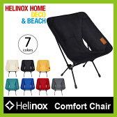 Helinox ヘリノックス ホームコンフォートチェア チェアホーム Home Comfort Chair|インテリア|椅子|イス|軽量|チェア|折りたたみ|コンパクト|ツーリング|フェス|登山|チェア|室内|アウトドア|キャンプ|釣り|フィッシング|バーベキュー|椅子|野外|屋外|