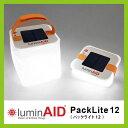 ルミンエイド パックライト12【正規品】ライト ランタン ソーラー充電式
