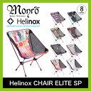 モンロ モンロ×ヘリノックス チェア エリート SP 【送料無料】 Monro Helinox Chair Elite SP Helinox ヘリノックス コラボ チェア 椅子 折りたたみ コンパクト 軽量 バイク ツーリング アウトドア フェス キャンプ 釣り BBQ リビング