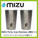 MIZU ミズ パーティーカップ ステンレス 2個セット 【正規品】