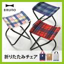 BRUNO ブルーノ ミニチェア 折りたたみ椅子 いす イス コンパクト 運動会 ピクニック アウトドア