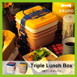 <2016秋冬新作!>BRUNO ブルーノ 3段ランチボックス【ポイント10倍】【送料無料】弁当箱|取り皿|保冷|