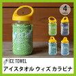アイスタオル ウィズ カラビナ【正規品】ICE TOWEL|フェイスタオル|ハンドタオル|コンパクト|携帯|吸水性|
