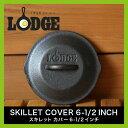 LODGE ロッジ ロジック スキレットカバー 6-1/2インチ【L3SC3】 アウトドア キャンプ 鋳鉄 ロッヂ フライパン 蓋 料理