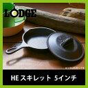 LODGE ロッジ HE スキレット 5インチ【H5MS】 スキレット フライパン フタ 9インチ 調理器具 鋳鉄 料理 H5MS