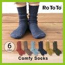 ロトト コンフィソックスR1059【正規品】RoToTo|靴下|くつ下|くつした|日本製|高品質|パイル編み|クラシック|