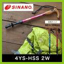 <2016年秋冬新作!> SINANO シナノ トレッキングポール 4YS HSS 2W【正規品】軽量 コンパクト ステッキ
