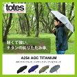 【20%OFF】トーツ 折りたたみ傘 A254 AOCチタニウム オートマチック オープン&クローズ チタニウム レインフォース|傘|自動開閉|日傘|UV対策|晴雨兼用|折畳|キャノピー|totes|送料無料||雨具|レイングッツ|かさ|カサ|おりたたみ|携帯|メンズ|レディース|大き目|折り畳み傘