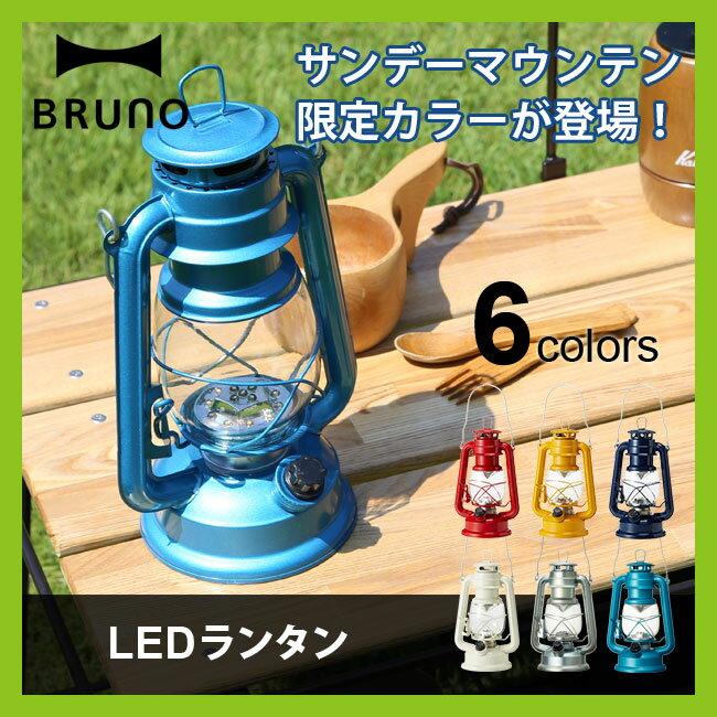 当店限定色ありブルーノLEDランタンポイント10倍BRUNOランタンライト電灯LED電池式灯りアウト