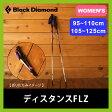 <2016年秋冬新作!>Black Diamond ブラックダイヤモンド 【ウィメンズ】ディスタンスFLZ【送料無料】|トレッキングポール|トレイル|ポール|ウィメンズ|トレッキング|登山|BD82338