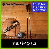 <2016年秋冬新作!> Black Diamond ブラックダイヤモンドアルパインFLZ 【送料無料】 トレッキングポール トレイル ポール トレッキング 登山 BD82342