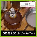 池田舎 OD缶250【正規品】レザー カバー ガス缶
