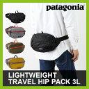 patagonia パタゴニア LW トラベルヒップパック【正規品】 ボディバッグ ウエストバッグ ヒップパック ポケッタブル パッカブル