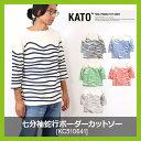 【25%OFF】KATO カトー 七分袖蛇行ボーダーカットソー 【KC510641】【送料無料】ボー