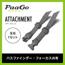 Paago WORKS パーゴワークス アタッチメント【正規品】ベルト アタッチメント 予備ベルト アクセサリー ショルダーストラップ ストラップ 付け替え 着脱式 パスファインダー・フォーカス共有 Attachment