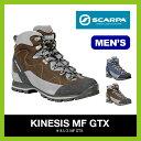 SCARPA スカルパ キネシス MF GTX【送料無料】 登山靴 登山 ハイキング トレッキング メンズ 男性用 ゴアテックス