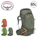 オスプレー Osprey アトモスAG 65 メンズ【送料無料】 リュックサック バックパック ザック 65L 登山 ハイキング 旅行 アウトドア メンズ 男性用 オスプレイ【OcCP】