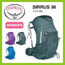 Osprey オスプレー シラス36 【送料無料】 リュックサック バックパック ザック 34L 30L 登山 ハイキング 旅行 アウトドア レディース ウィメンズ 女性用 オスプレイ SIRRUS 0824楽天カード