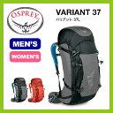 Osprey オスプレー バリアント37 【送料無料】 リュックサック バックパック ザック 37L 35L 登山 クライミング 遠征 アウトドア レディース メンズ 男女 オスプレイ VARIANT 0824楽天カード