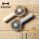 ブルーノ ポータブルミニファン BRUNO PORTABLE MINI FAN ポータブルファン ハンディファン 扇風機 モバイルバッテリー USB充電式 折り..