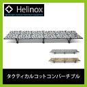 Helinox ヘリノックス Tac タクティカルコットコンバーチブル 【送料無料】 マット キャンプ用寝具 アウトドア フォールディングベッド アウトドアギア