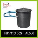 HIGHMOUNT ハイマウント HBソロクッカー AL600 【1659】