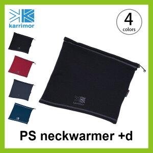 カリマー ネックウォーマー neckwarmer フリース