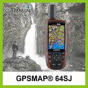 GARMIN ガーミン GPSマップ 64SJ 【送料無料】 【正規品】ナビ GPS ブルートゥース ワイヤレス 地図 登山 トレイル トレッキング アウトドア GLONASS対応