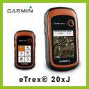 GARMIN ガーミン イートレックス 20XJ 【送料無料】 【正規品】ナビ GPS 地図 登山 トレイル トレッキング アウトドア GLONASS対応