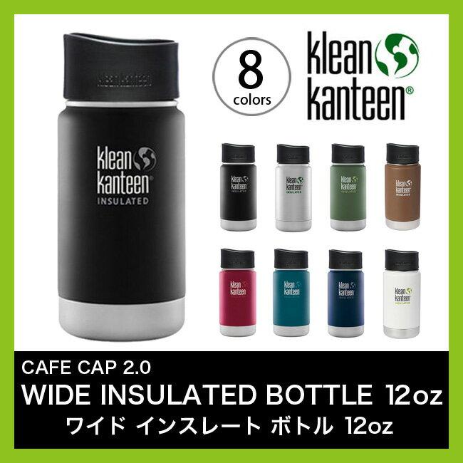クリーンカンティーン ワイド インスレート ボトル カフェ キャップ 2.0付き