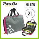 Paago WORKS パーゴワークス キットバッグ【送料無料】 【正規品】バッグ ギアバッグ 手提げバッグ アクセサリー 2L 小道具 収納 旅行 整理整頓 オーガナイザー KitBag