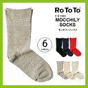 【30%OFF】ロトト ROTOTO モッチリーソックス メンズ レディース 【送料無料】 日本製 靴下 ゴムなし ゆったり 履き口 モッチリー ソックス
