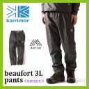 karrimor カリマー ビューフォート 3L パンツ ユニセックス 【送料無料】 ロングパンツ レインパンツ レインウェア シェルパンツ 防水 軽量 エアリアル beaufort 3L pants