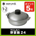 スノーピーク snow peak 野宴鍋24 【ポイント5倍】 【